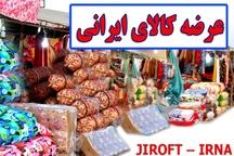 نمایشگاه عرضه کالای ایرانی در جیرفت گشاش یافت