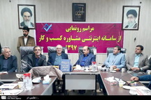 سامانه اینترنتی مشاوره کسب و کار در کاشان راه اندازی شد