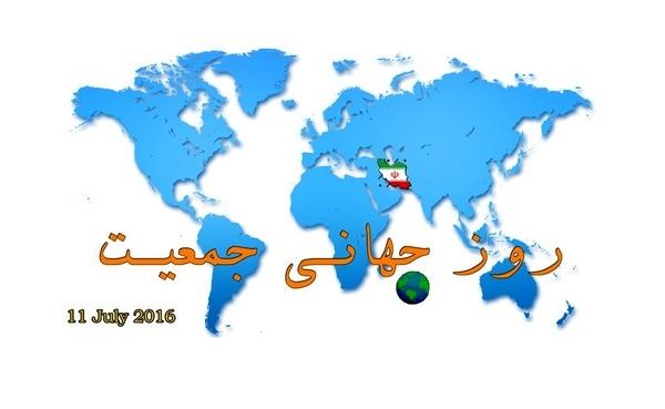 همایش روز جهانی جمعیت ،تیر ماه درساری برگزار می شود