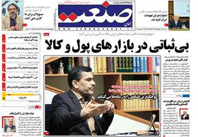 گزیده روزنامه های 21 شهریور 1396