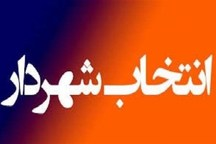 شهردار شهر اسدیه مرکز شهرستان درمیان انتخاب شد