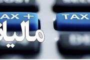 مالیات حقوق سال ۹۸ ابلاغ شد+ جدول