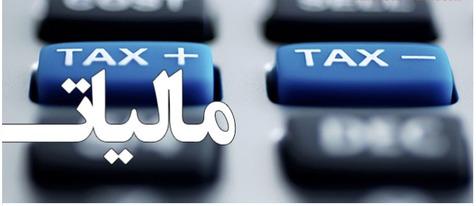 بخشنامه معافیت مالیاتی حقوق بگیران + سند