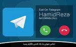 تماس صوتی به یک قدمی تلگرام رسید