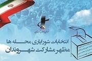 پایان انتخابات شورایاریها/ نحوه اخذ رای الکترونیکی