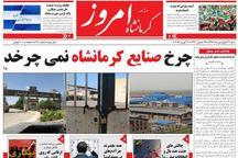 کرمانشاه نیازمند تشکیل کارگروه رونق تولید
