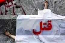 دستگیری قاتلان جسد سوخته در اراک