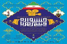 ۲۳۷ اثر به جشنواره فیلم کهربا رسیده است
