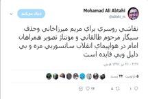 واکنش محمد علی ابطحی به سانسور در رسانه ها