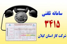 راهاندازی سامانه 3415 برای پرداخت تلفنی صورتحساب گاز