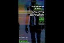 اکران آثار جشنواره بین المللی فیلم کوتاه در یزد آغاز شد