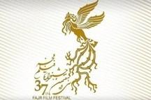 سه سینما در مشهد به نمایش فیلم های جشنواره فجر اختصاص یافت