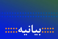بیانیه انجمن های اسلامی مدرسین دانشگاه ها، معلمان، جامعه پزشکی و مجمع مدرسین و محققین حوزه علمیه در تحلیل شرایط کشور