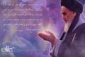 پوستر | امام خمینی(س):  ائمه جمعه و جماعات  از هر سخنى که موجب نگرانى مردم و تفرقه شود خوددارى نمایند