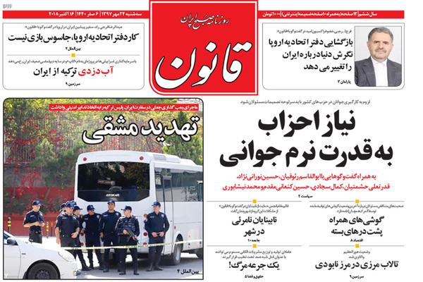 گزیده روزنامه های 24 مهر 1397