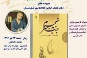 رونمایی کتاب شعر' جناب سرو نجیبم' در قائمشهر