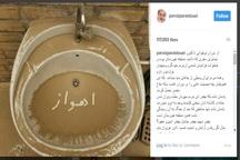 پست جالب پرویز پرستویی برای رنج این روزهای مردم اهواز