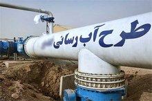 مرحله دوم طرح انتقال آب اصفهان به اردستان اجرا می شود