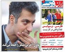 روزنامههای ورزشی 25 خرداد 1398