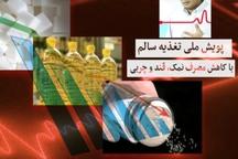استان کردستان زیر پوشش پویش ملی تغذیه سالم قرار می گیرد