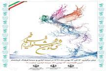 دانش آموزان کرمانشاهی 5 فیلم جشنواره فجر را رایگان می بینند