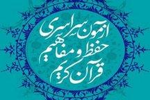 رقابت 2215 داوطلب در مسابقات قرآن کریم چهارمحال و بختیاری