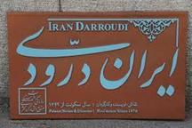 مکان پیشنهادی احداث موزه ایران درودی مناسب نیست