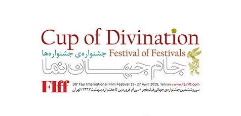 تکمیل فهرست «جام جهاننما» جشنواره جهانی فجر با سه فیلم ایرانی