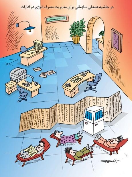 وضعیت کارمندها بعد از دستورالعمل جدید! + عکس