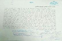 نامه مجمع نمایندگان استان گلستان به ریاست مجلس+ عکس