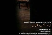 اثر کارگردان قزوینی در راه انگلستان