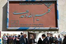 کاشی ماندگار بر سر در منزل استاد کلیم الله توحدی نصب شد