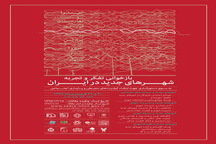 شهر جدید صدرا شیراز میزبان همایش ملی بازخوانی تفکر و تجربه شهرهای جدید در ایران