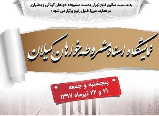 نمایشگاه اسناد مشروطه در عمارت میرزا خلیل رفیع رشت برگزار میشود