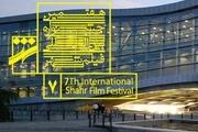 زمان و جوایز هفتمین جشنواره بین المللی فیلم شهر اعلام شد