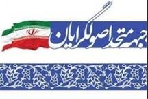 جزئیات نشست مجمع اصولگرایان اصفهان با موضوع انتخابات  ۴ کاندیدای مجلس انتخاب شدند
