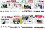 صفحه اول روزنامه های امروز اصفهان- سه شنبه 31 ازدیبهشت
