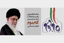همایش ملی نقش آموزش و پرورش در تحقق گام دوم انقلاب در تبریز برگزار می شود
