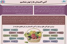 اینفوگرافیک | آنتیاکسیدانها را بهتر بشناسیم / برترین خوراکیهای سرشار از آنتیاکسیدان