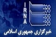 سرخط مهمترین اخبار استان اصفهان در 27 خرداد