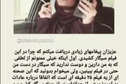 توضیح خانم بازیگر درباره سیگار کشیدنش+ عکس