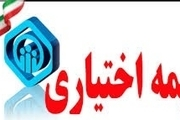 تحت پوشش بیش از 26000 بیمه شده اختیاری در استان گیلان