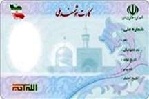 65 درصد مردم اصفهان کارت ملی هوشمند دریافت کردند