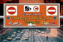 طرح های ترافیکی تهران 17 فروردین ازسرگرفته می شود
