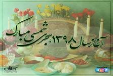پیام تبریک چهره های سیاسی به مناسبت نوروز