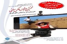 فراخوان نخستین جشنواره عکس سلفی