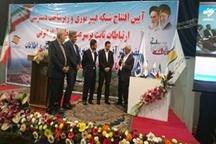 افتتاح شبکه فیبر نوری و بستر دسترسی برای ارتباطات ثابت پرسرعت در منطقه آزاد انزلی