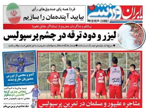 روزنامه های ورزشی بیست و هشتم اردیبهشت