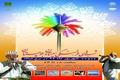 شبهای فرهنگی سیستان و بلوچستان در برج میلاد