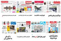 صفحه اول روزنامه های امروز استان اصفهان - سه شنبه 2 مرداد 97
